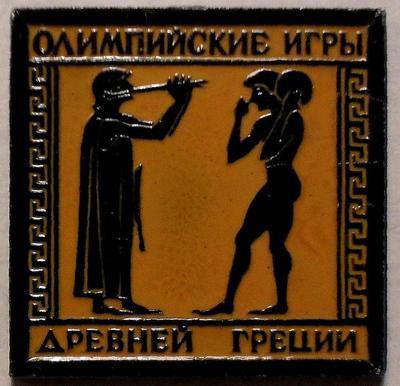 Значок Олимпийские игры древней Греции-8.