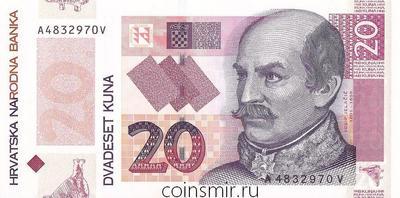 20 кун 2014 Хорватия. 20 лет национальному банку Хорватии.