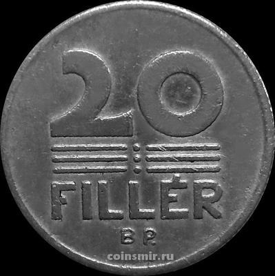 20 филлеров 1969 Венгрия.