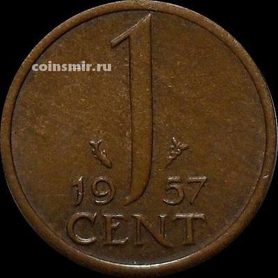 1 цент 1957 Нидерланды.