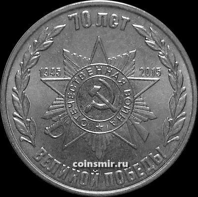 1 рубль 2015 Приднестровье. Орден Отечественной войны. 70 лет Великой Победы.