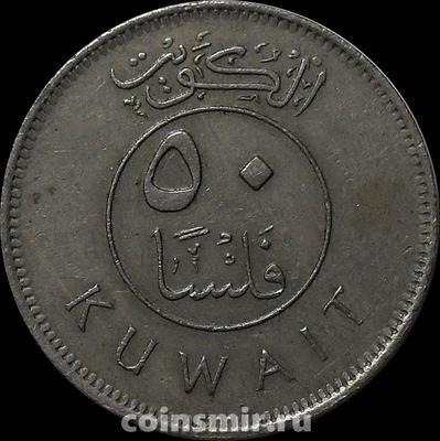 50 филс 1981 Кувейт.