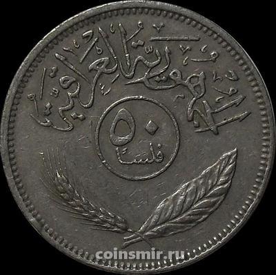 50 филсов 1972 Ирак.