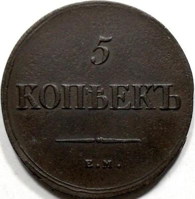 5 копеек 1835 ЕМ ФХ Россия. Николай I. (1825-1855)