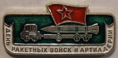 Значок День ракетных войск и артиллерии.