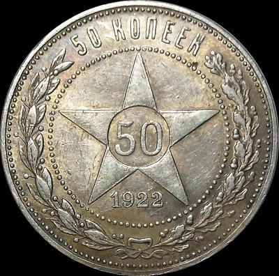 50 копеек 1922 ПЛ РСФСР.