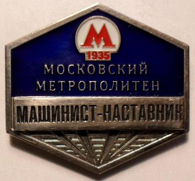 Знак Машинист-наставник. Московский метрополитен.