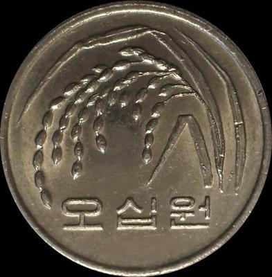 50 вон 1997 Южная Корея. ФАО.