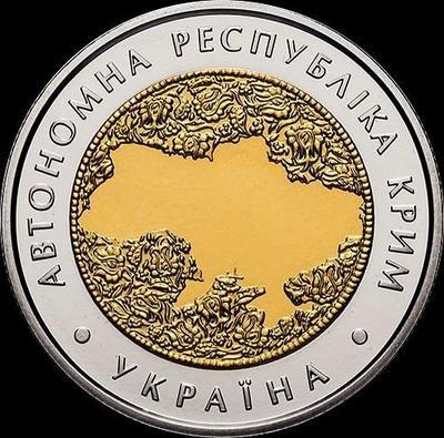 5 гривен 2018 Украина. Автономная республика Крым.