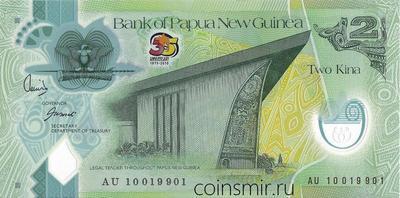 2 кины 2010 Папуа-Новая Гвинея. 35 лет независимости.