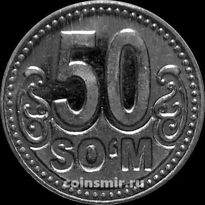 50 сум 2018 Узбекистан.