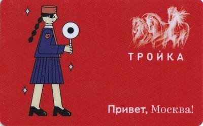 Карта Тройка 2018. Привет, Москва! Дежурная.