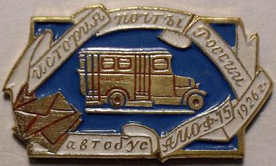Значок Автобус АМО Ф-15 1926г. История почты России.