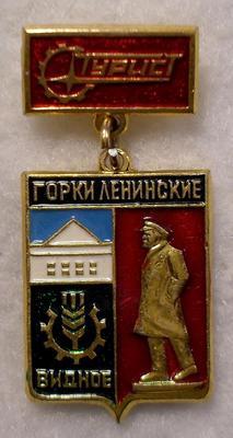 Значок Горки Ленинские. Видное. Турист.