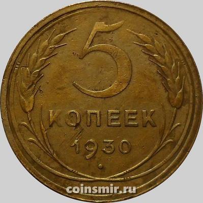 5 копеек 1930 СССР.(4)