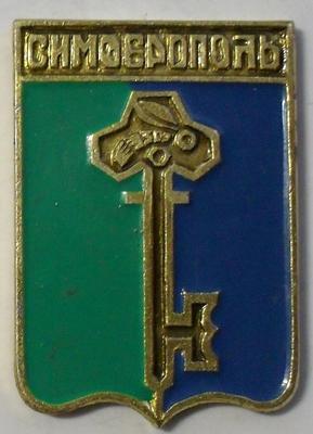 Значок Симферополь.