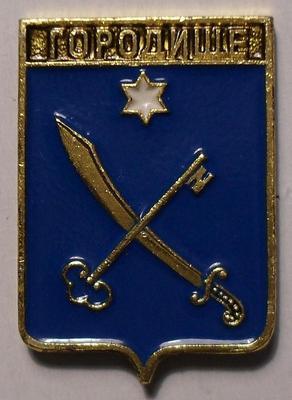 Значок Городище.