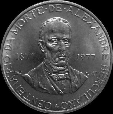 5 эскудо 1977 Португалия. Александр Геркулано.