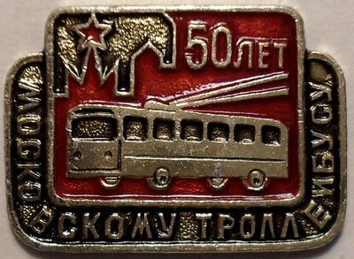 Значок 50 лет московскому троллейбусу.