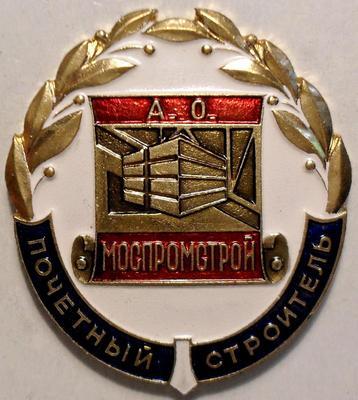 Значок Почетный строитель. АО Моспромстрой. ММД.