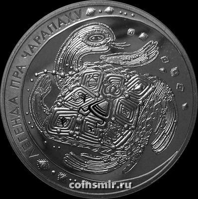1 рубль 2010 Беларусь. Легенда о черепахе.