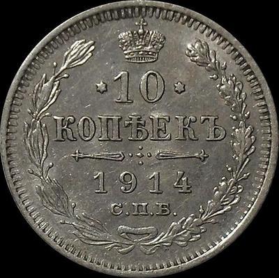 10 копеек 1914 СПБ ВС Россия. Николай II. (1894-1917)