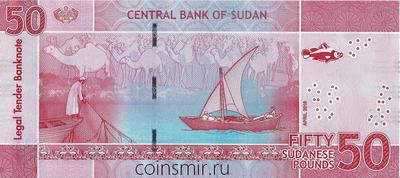 50 фунтов 2018 Судан.