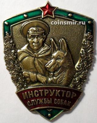 Знак Инструктор службы собак. Пограничные войска.