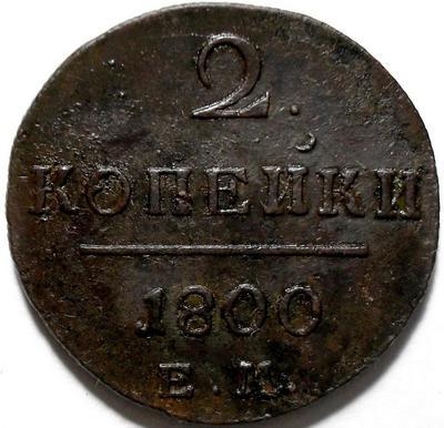 2 копейки 1800 ЕМ Россия. Павел I. (1)