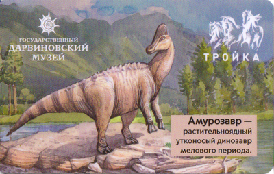 Карта Тройка 2021. Государственный Дарвиновский музей.