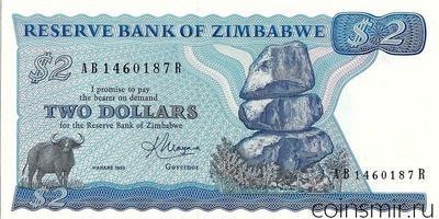 2 доллара 1983 Зимбабве.