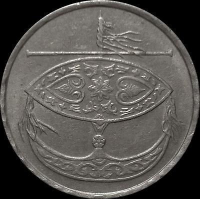 50 сен 1991 Малайзия.
