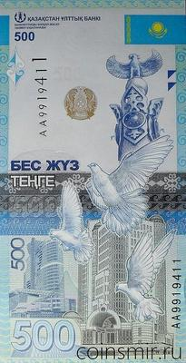 500 тенге 2017 Казахстан. Серия АА.