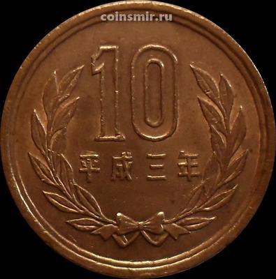 10 йен 1991 Япония.