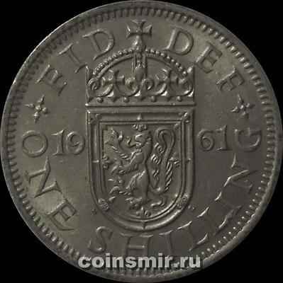 1 шиллинг 1961 Великобритания. Шотландский герб.