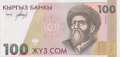100 сом 1994 Киргизия.