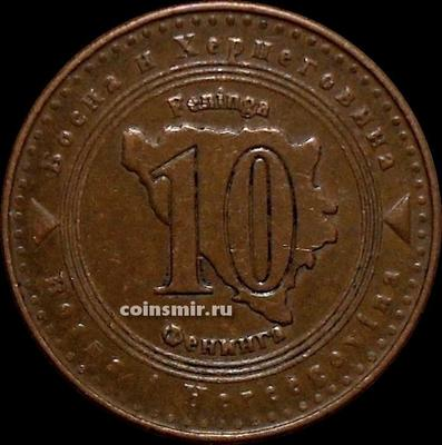 10 фенингов 1998 Босния и Герцеговина.