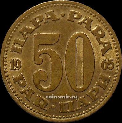 50 пар 1965 Югославия.