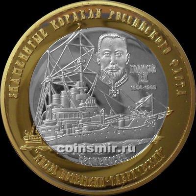 250 рублей 2015 Российские арктические территории. Броненосец Потемкин-Таврический.
