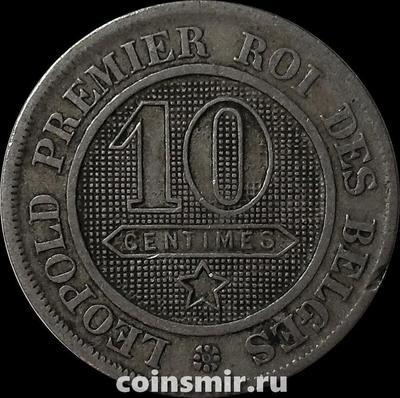 10 сантимов 1863 Бельгия.