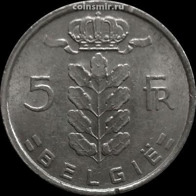 5 франков 1977 Бельгия. BELGIE.