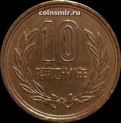 10 йен 1973 Япония.