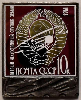 Значок Первый искусственный спутник Земли. Почта СССР. Ситалл.