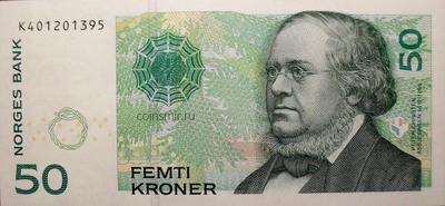 50 крон 2015 Норвегия.