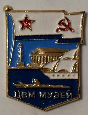 Значок ЦВМ музей.