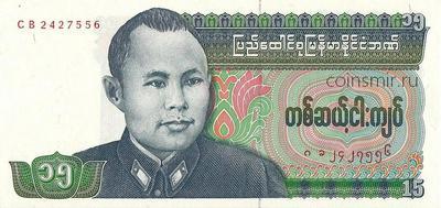 15 кьят 1986 Бирма. Генерал Аун Сан.