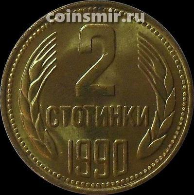 2 стотинки 1990 Болгария.