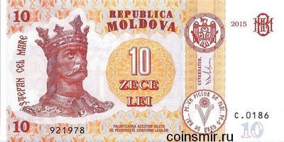 10 лей 2015 Молдавия.