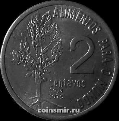 2 сентаво 1975 Бразилия. ФАО.