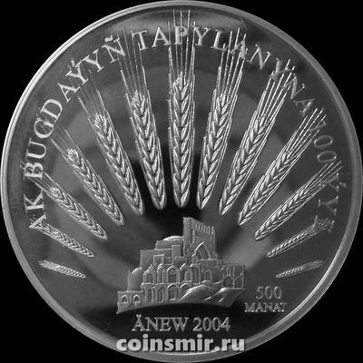 500 манат 2004 Туркменистан. 100-летие находке белой пшеницы Ак бугдая.